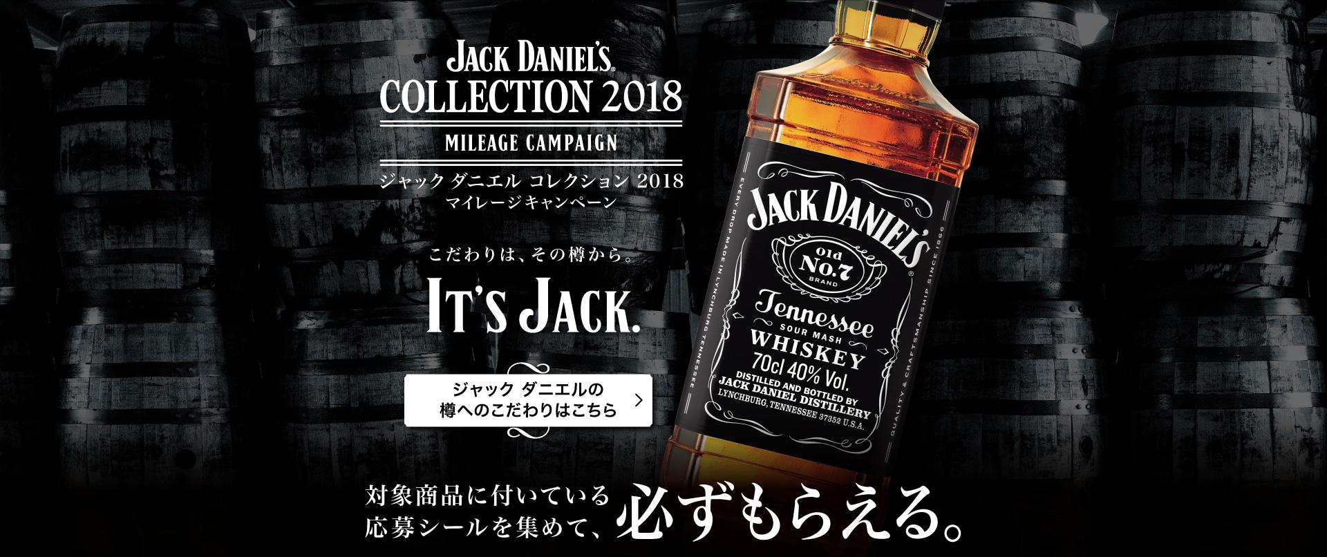 アサヒビール ジャックダニエルコレクション2018マイレージキャンペーン